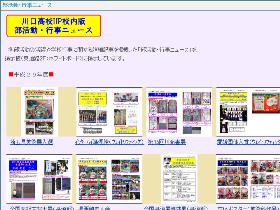 部活動・行事ニュース