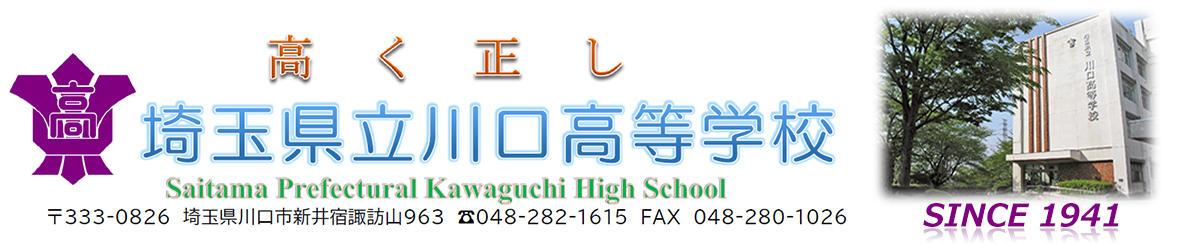 埼玉県立川口高等学校