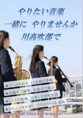 今年度の吹奏楽部勧誘用ポスター(屋上)